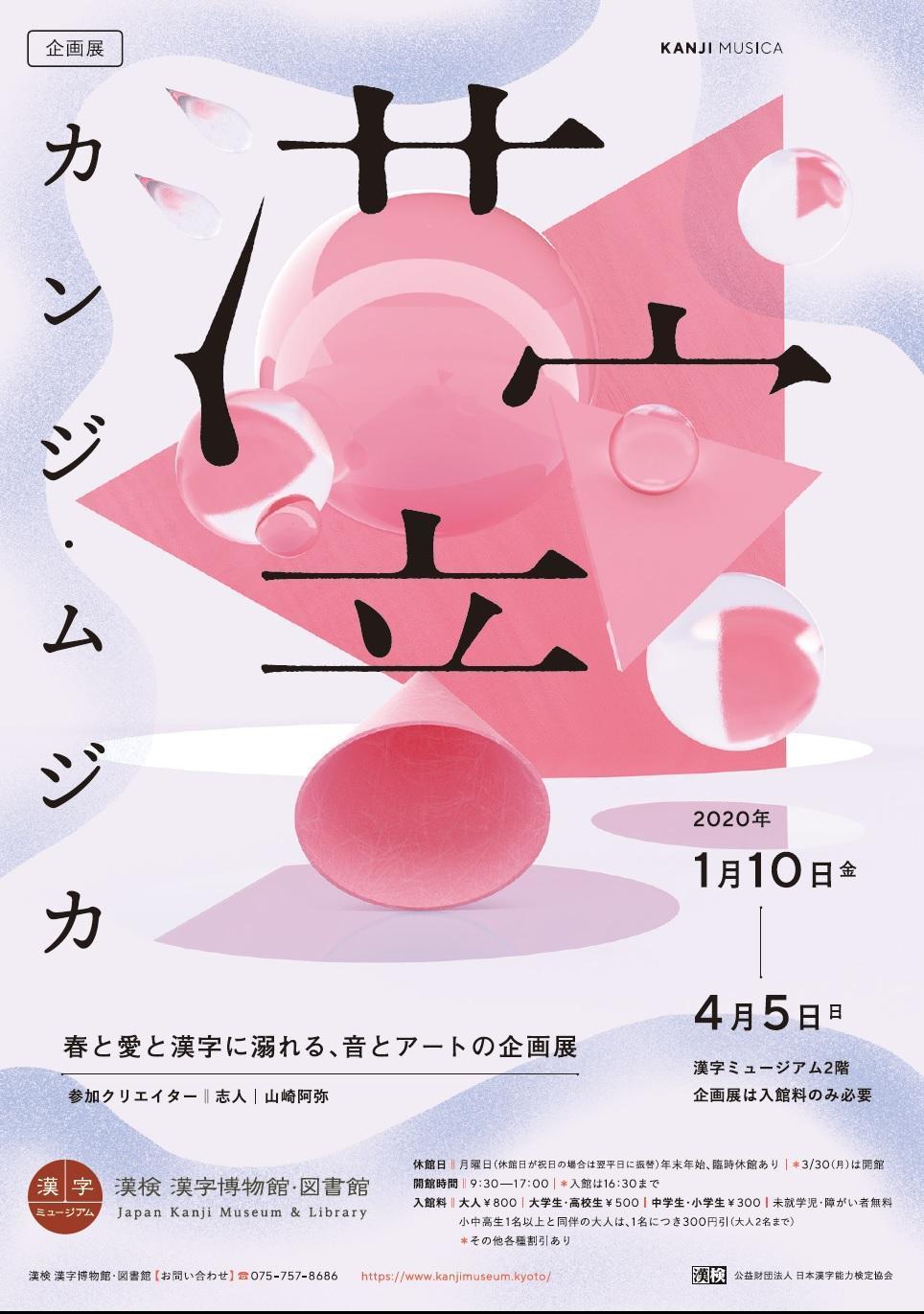 """京都 漢検漢字図書館\""""漢字ミュージアム\""""にて  志人が空間演出を担当した展示が1月10日〜4月5日までの約3ヶ月間展示されております。_d0158942_04011417.jpg"""