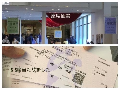 歌舞伎 新年会 宝塚 鏡開き どんど焼き 映画_a0084343_08494528.jpeg