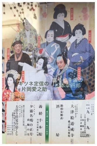 歌舞伎 新年会 宝塚 鏡開き どんど焼き 映画_a0084343_08534991.jpeg