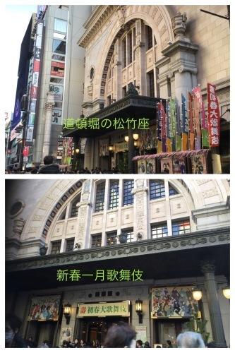 歌舞伎 新年会 宝塚 鏡開き どんど焼き 映画_a0084343_08541801.jpeg