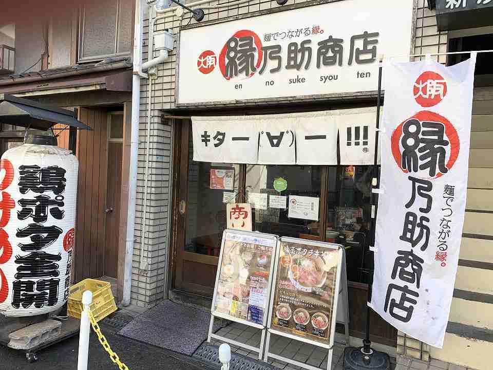 淡路のラーメン「縁乃助商店」_e0173645_20515269.jpg