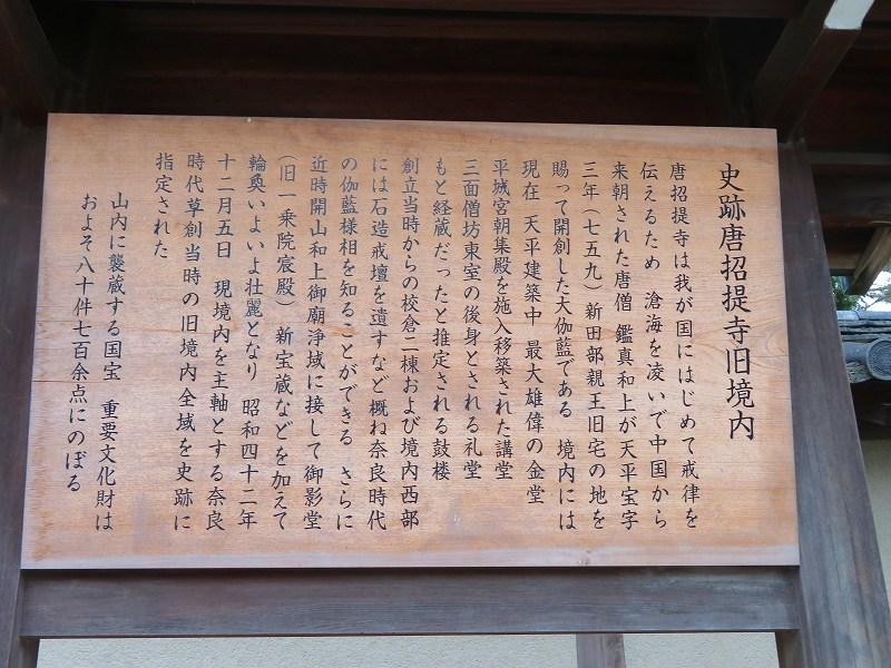 鑑真和上と唐招提寺20200112_e0237645_09323244.jpg