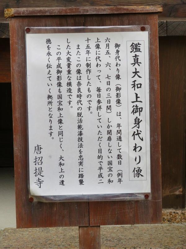 鑑真和上と唐招提寺20200112_e0237645_09332511.jpg