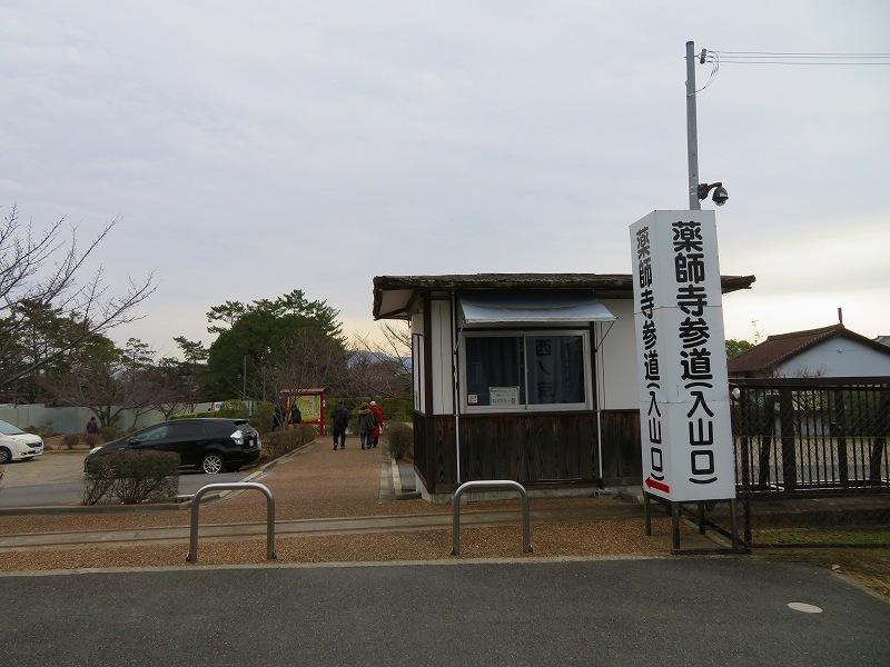 奈良「薬師寺の伽藍」20200112_e0237645_09424696.jpg