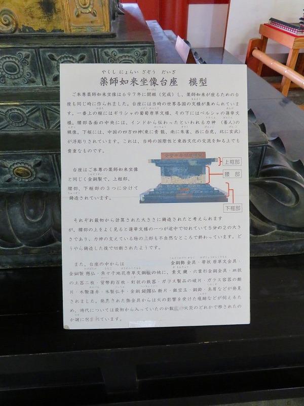 薬師寺「阿弥陀如来坐像台座」(模型)20200112_e0237645_09554647.jpg
