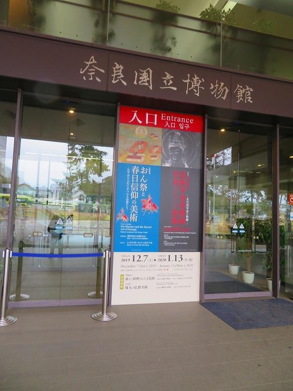 奈良国立博物館と奈良公園20200112_e0237645_15514463.jpg