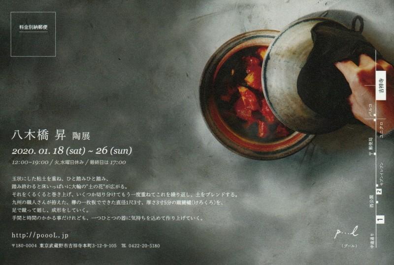 八木橋昇 陶展_b0148849_13173531.jpg