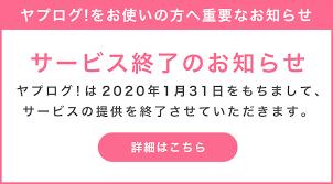 2020年に終了する「ネットサービス」をまとめ_e0404351_15461886.png