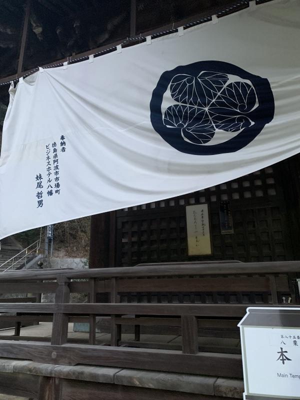 初詣⛩高松八栗寺にて_d0365957_18095910.jpeg