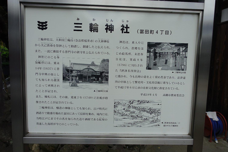高槻市の三輪神社(その1)_c0112559_08193494.jpg