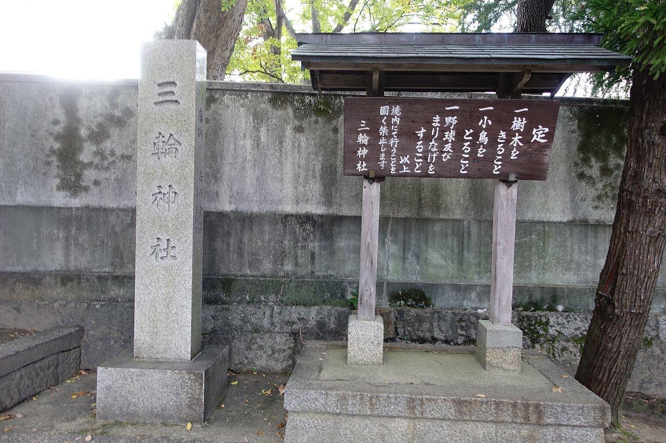 高槻市の三輪神社(その1)_c0112559_08202474.jpg
