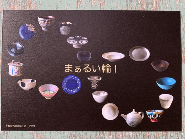 三島iriさん「まぁるい器展」始まりました_d0156360_21310412.jpg