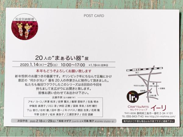 三島iriさん「まぁるい器展」始まりました_d0156360_21365572.jpg