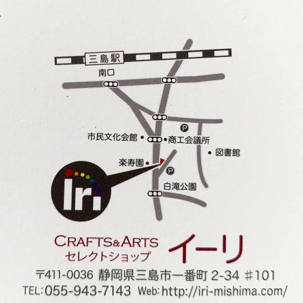 三島iriさん「まぁるい器展」始まりました_d0156360_21371817.jpg
