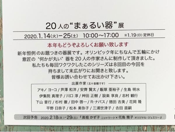 三島iriさん「まぁるい器展」始まりました_d0156360_21371894.jpg