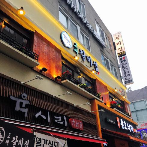 ソウル旅行 2 市庁駅で最高に美味しいデジカルビに出会う「キョデカルビチプ」_f0054260_04433295.jpg