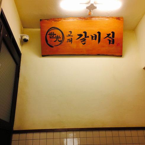 ソウル旅行 2 市庁駅で最高に美味しいデジカルビに出会う「キョデカルビチプ」_f0054260_04440608.jpg