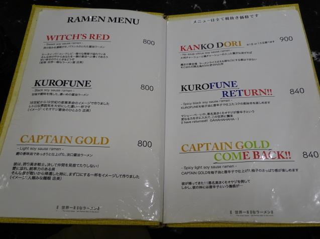 大阪に行ってきました ~ ラーメン「世界一暇なラーメン屋」_b0405262_04444666.jpg