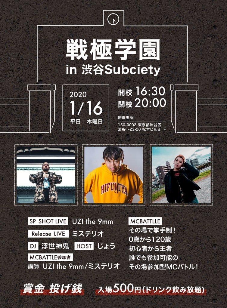 誰でも参加可能MCBATTLE 戦極学園 in 渋谷Subciety_e0246863_22390870.jpg