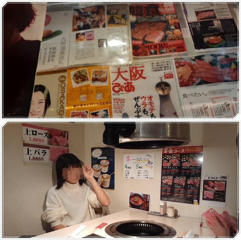 牛一鶴橋本店に・・・_b0236665_17431242.jpg