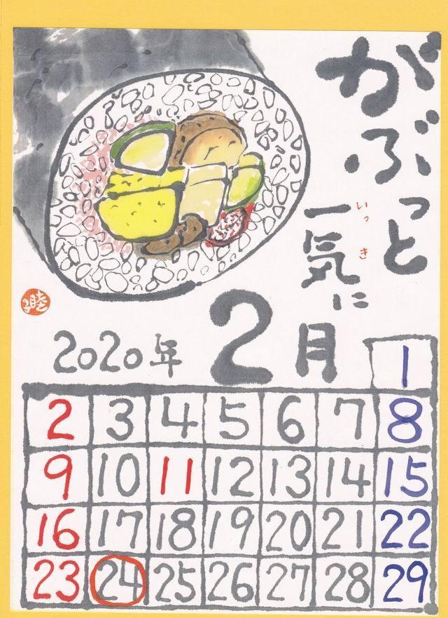 2020年2月 恵方巻「がぶっと」_b0124466_17021181.jpg