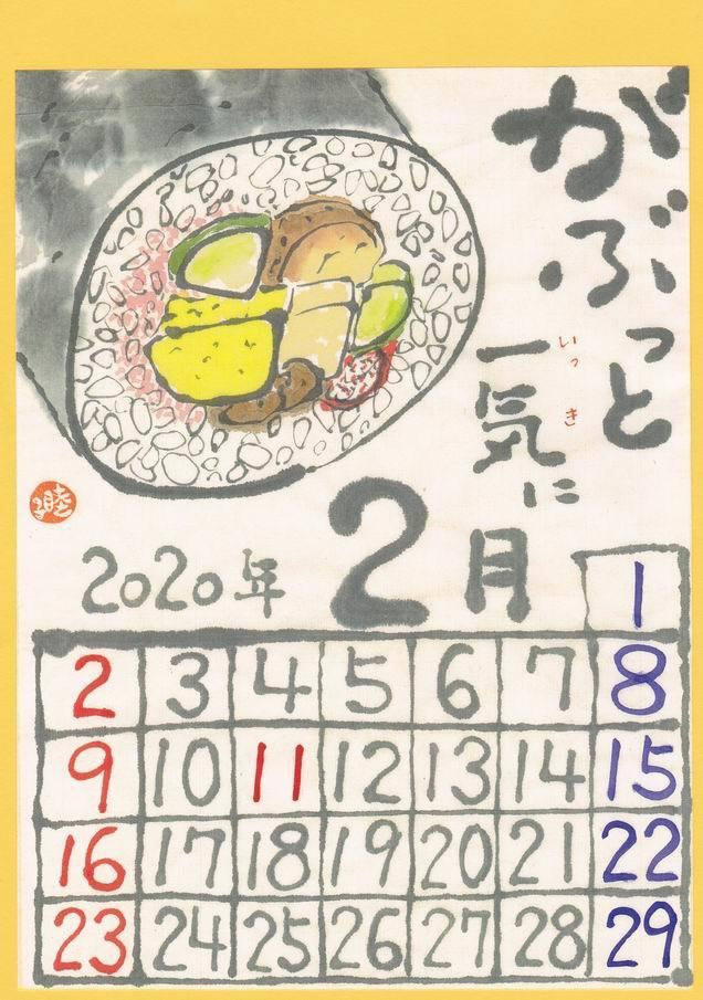 2020年2月 恵方巻「がぶっと」_b0124466_17022186.jpg