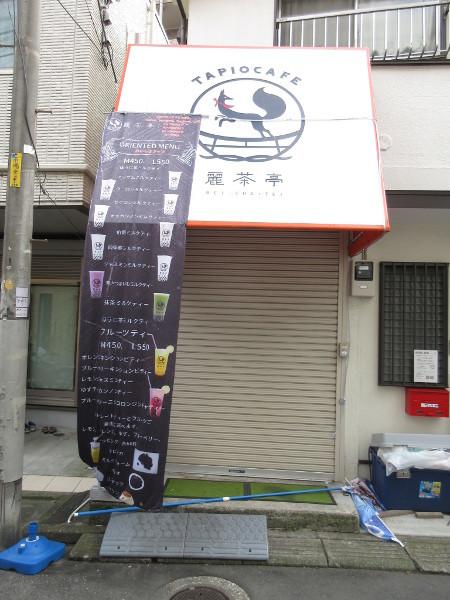 【板橋情報】麗茶亭というタピオカドリンク専門店_c0152767_20190522.jpg