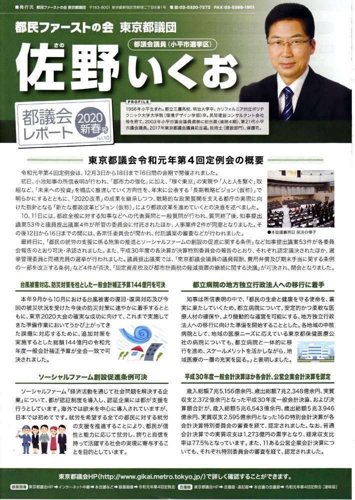 都議会レポートNo.10発行_f0059673_22283760.jpg