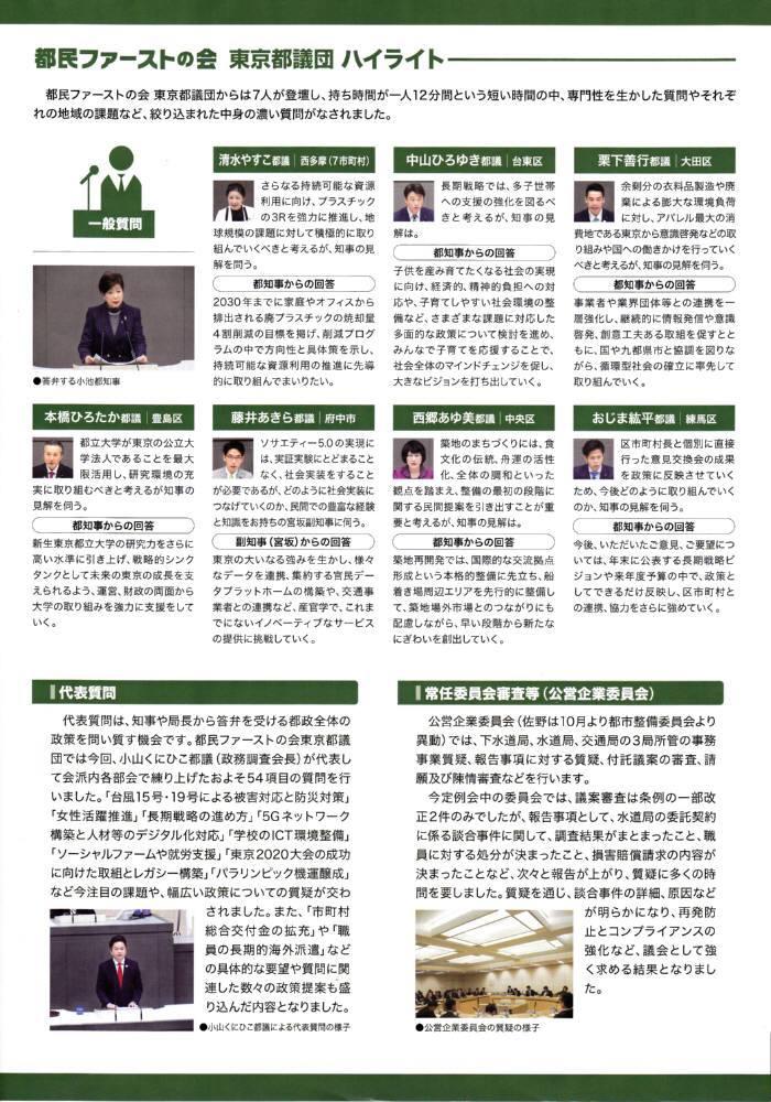 都議会レポートNo.10発行_f0059673_22285685.jpg