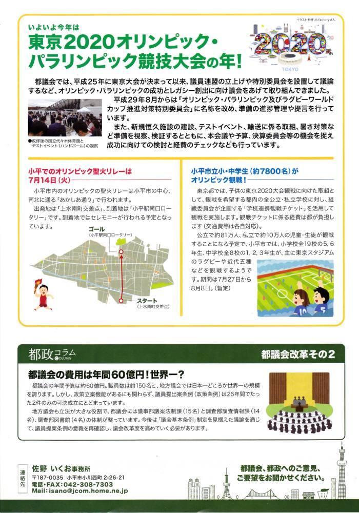 都議会レポートNo.10発行_f0059673_22290596.jpg