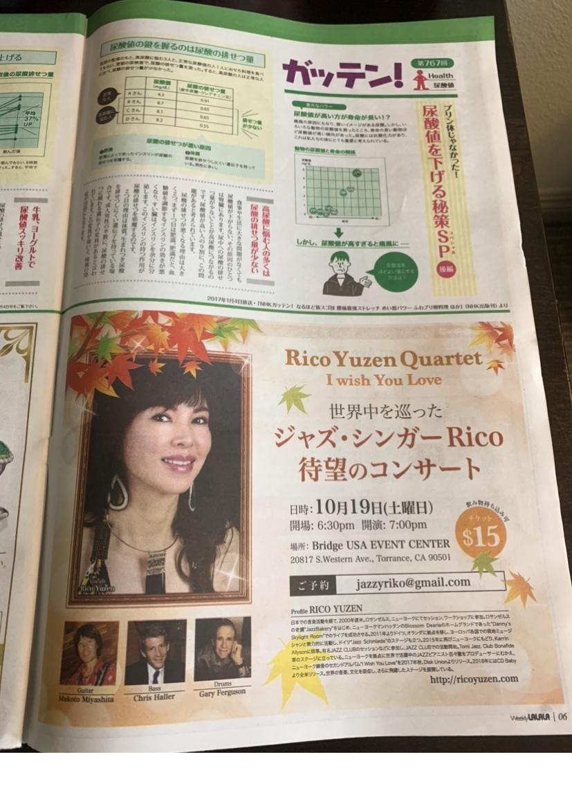 Rico Yuzen Japan & Los Angeles Tour, Autumn 2019♬_a0385974_23383172.jpeg