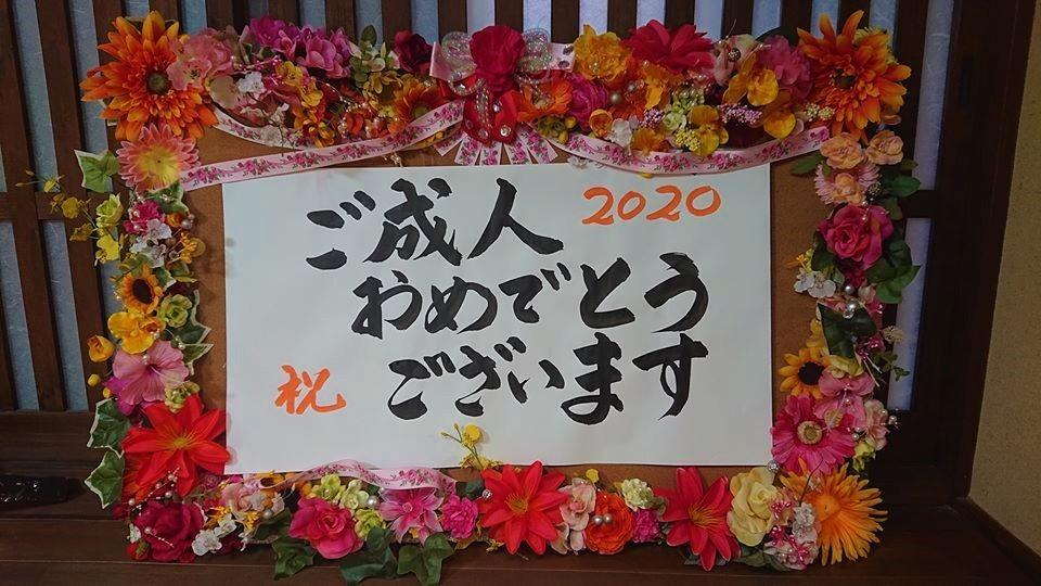 🌸🌸 2020年 成人式 🌸🌸_d0230676_10245676.jpg