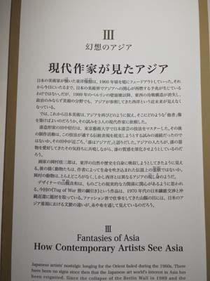 ぐるっとパスNo.15 庭園美「アジアのイメージ」展まで見たこと_f0211178_16382769.jpg