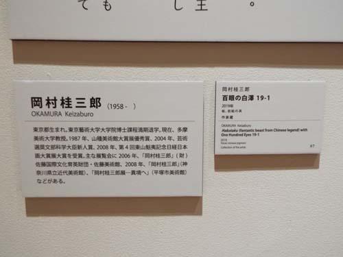 ぐるっとパスNo.15 庭園美「アジアのイメージ」展まで見たこと_f0211178_16395719.jpg