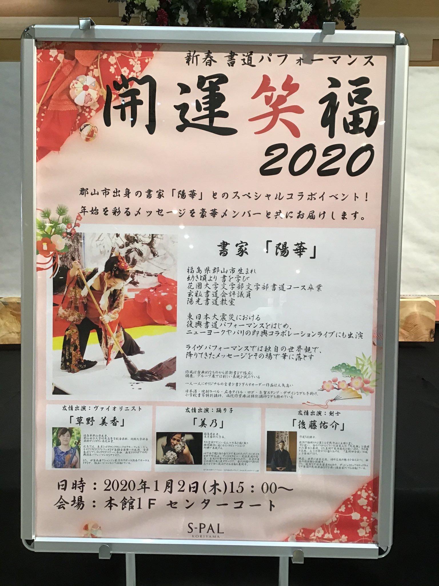 書家・陽華さんの書道パフォーマンス「開運笑福2020」_c0141989_23263043.jpg