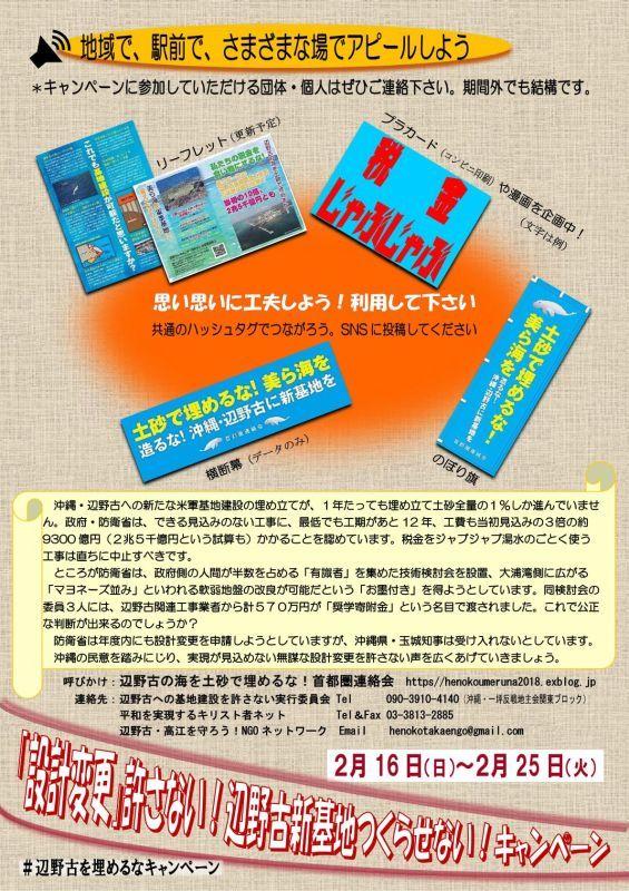 「設計変更」許さない!辺野古新基地つくらせない!キャンペーン_d0391192_14422442.jpg