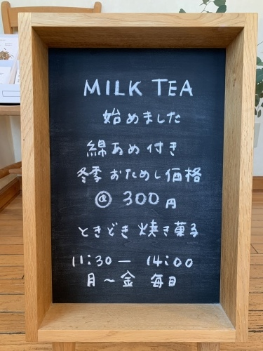 「綿あめミルクティー始めました」お昼のひと休み_a0134394_09463459.jpeg