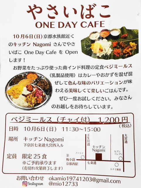 京都市 キッチンNagomiの新店③ やさいばこ_e0187697_21371407.jpg