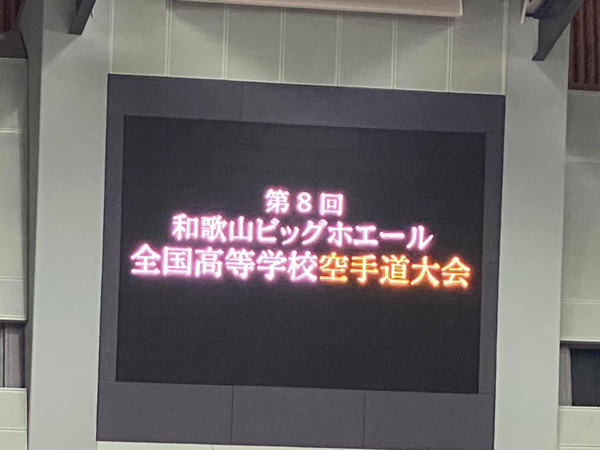 中学女子団体組手で優勝・3位 8th和歌山ビッグホエール大会_e0238098_10224091.jpg