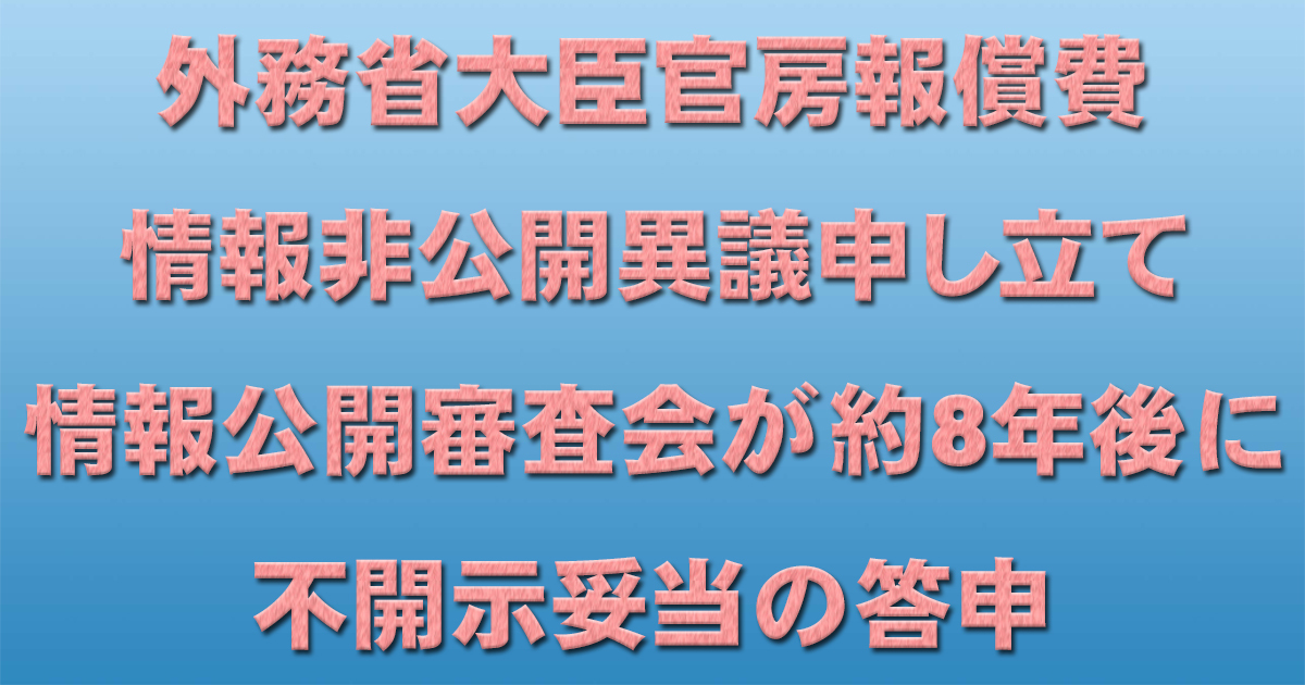外務省大臣官房報償費情報非公開異議申し立て 情報公開審査会が約8年後に不開示妥当の答申_d0011701_19294374.jpg