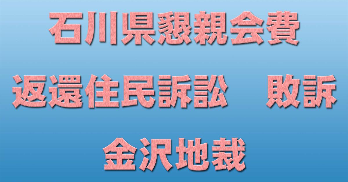 石川県懇親会費返還住民訴訟 敗訴 金沢地裁_d0011701_21372609.jpg
