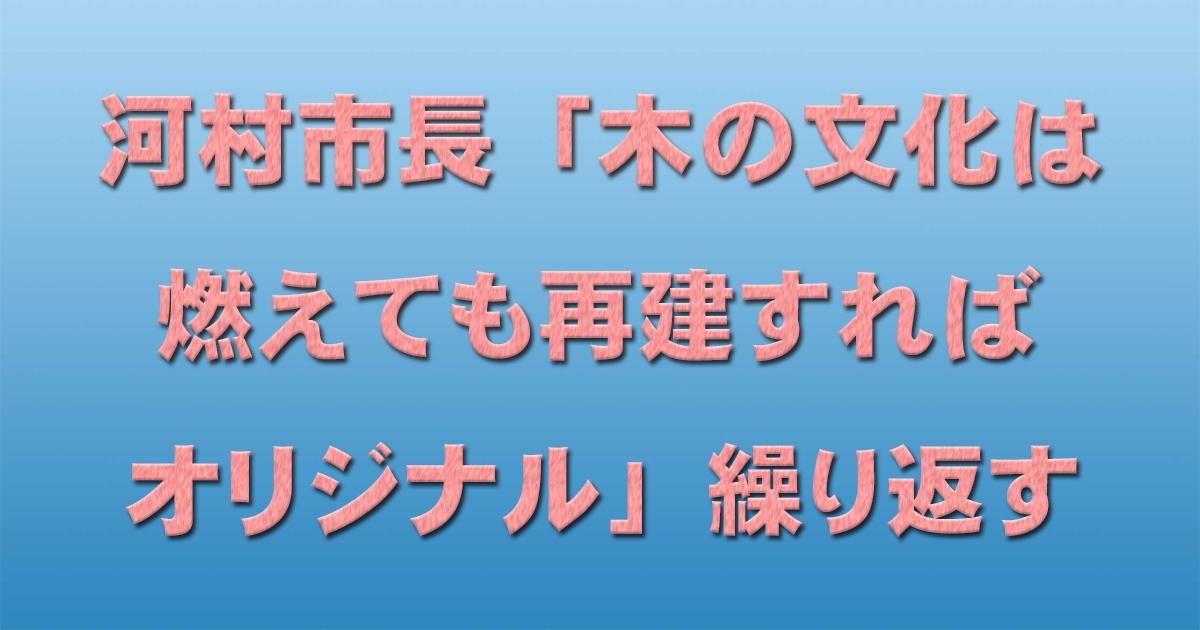 河村市長「木の文化は燃えても再建すればオリジナル」繰り返す_d0011701_22322605.jpg