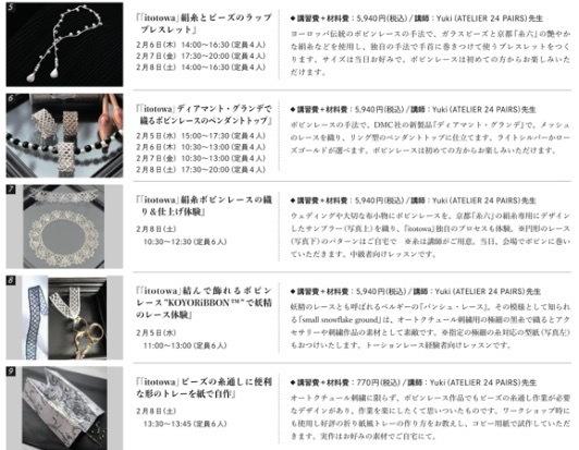 ボビンレースを絹糸で&WS@大阪お知らせ_f0108001_19395722.jpeg