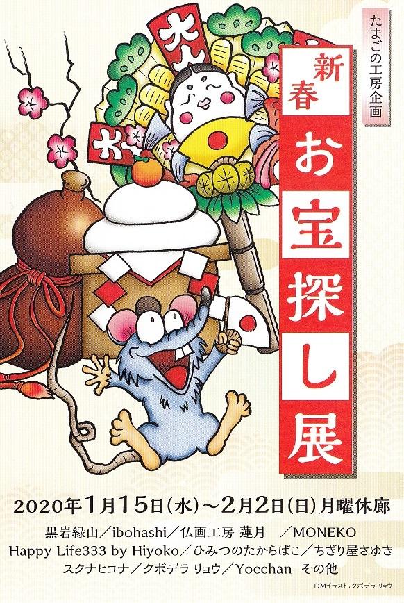 たまごの工房企画「新春お宝探し展」 開催_e0134502_01102473.jpg