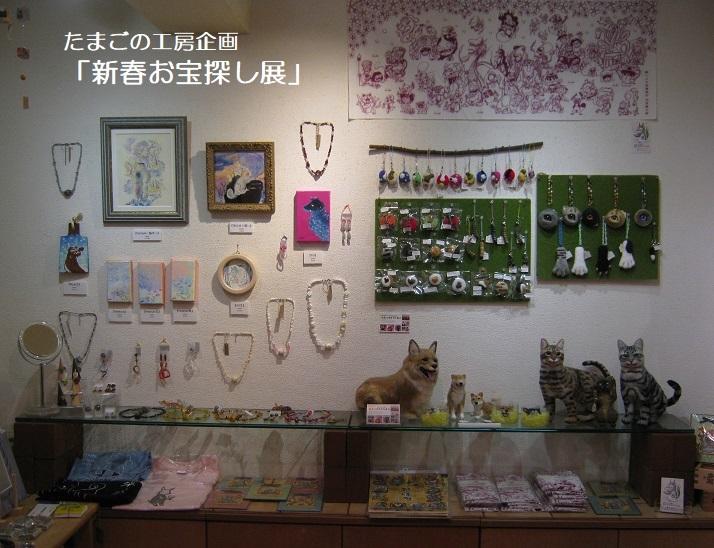 たまごの工房企画「新春お宝探し展」 開催 その2_e0134502_14454755.jpg