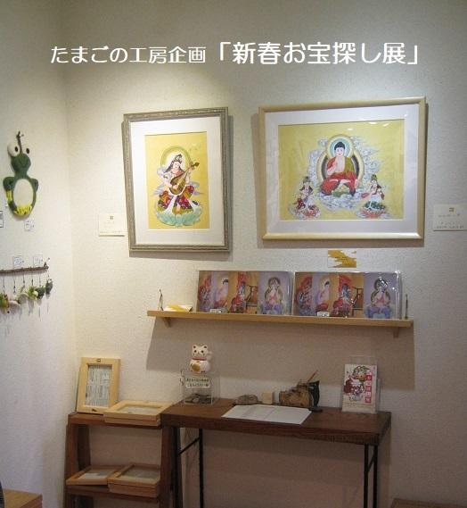 たまごの工房企画「新春お宝探し展」 開催 その2_e0134502_14455359.jpg