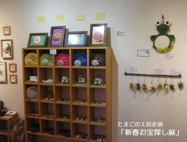 たまごの工房企画「新春お宝探し展」 開催 その2_e0134502_14455812.jpg