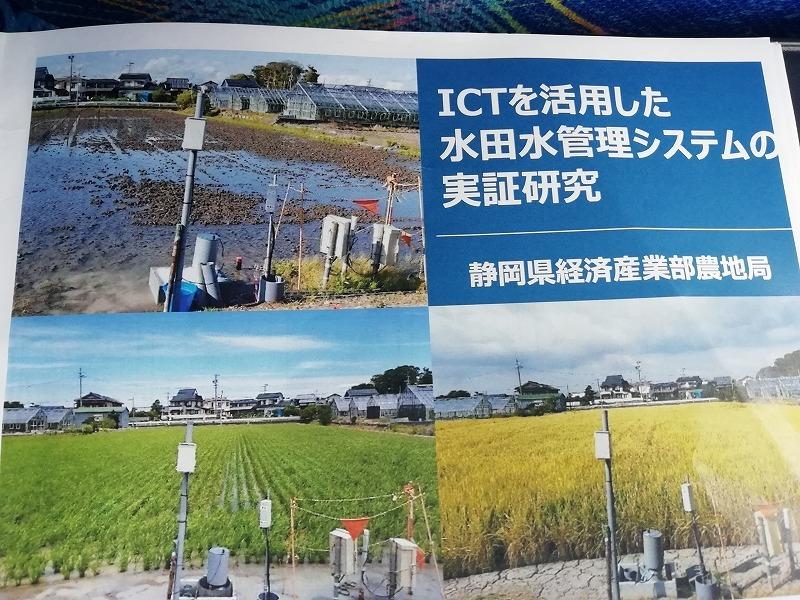 農業の基盤を整える重要な土地改良事業!_d0050503_04195829.jpg