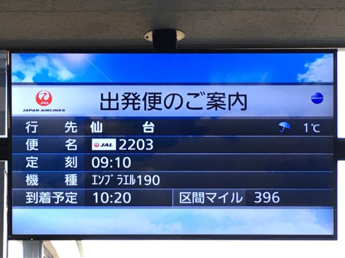 きょうと明日は仙台です😃_c0162404_08181981.jpg