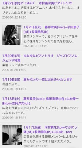 広島のジャズ Jazzlive Cominジャズライブカミン   1月15日_b0115606_09124232.jpeg